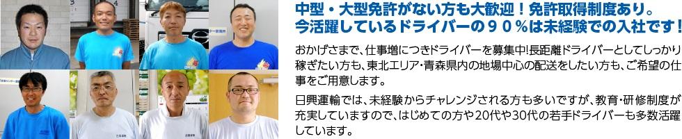 採用情報/日興運輸株式会社