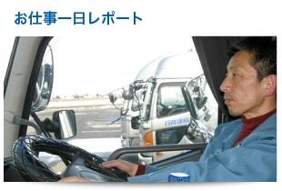 日興運輸株式会社