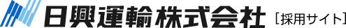 日興運輸株式会社 採用サイト