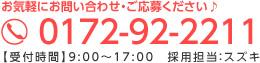 0172-92-2211