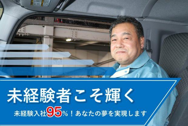 95%が未経験入社/大型長距離トラックドライバー(AT車)