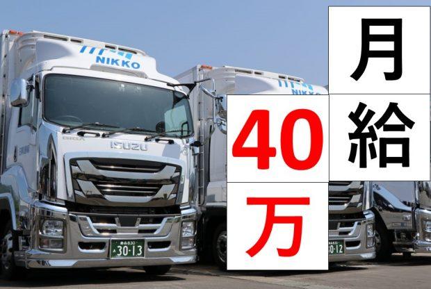 月給40万円大型長距離トラックドライバー