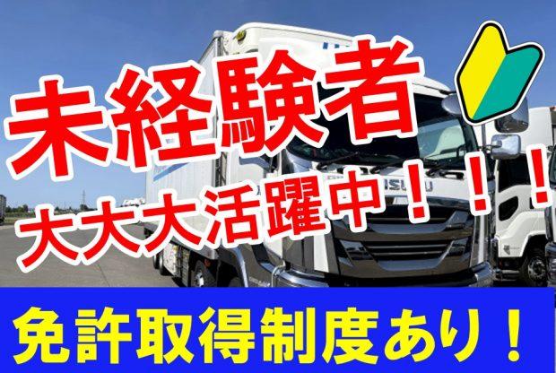 県内配送 大型ドライバー