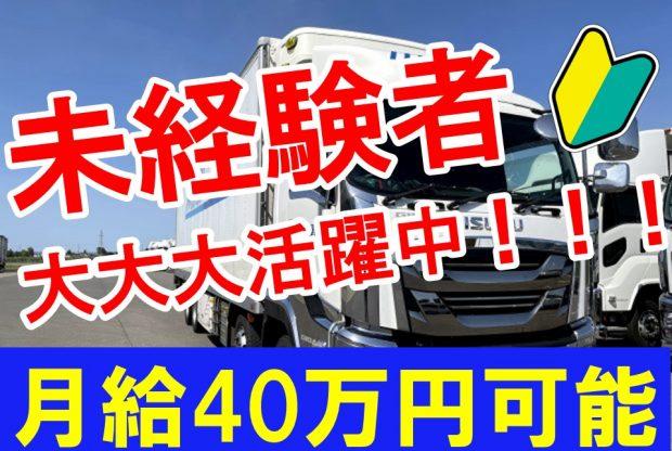 大型長距離トラックドライバー/青果物の輸送
